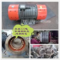 供应2kw电动机YZO-20-4振动电机YZO大卖场