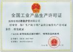 全国工业产品许可生产证