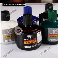 供应速干印油 TAT环保印油 旗牌STSG印油