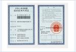 国家质量监督许可证