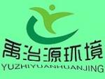 北京禹治源环境工程技术有限公司