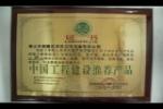 中国工程建设建设推荐产品
