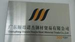 广东顺德诺杰钢材贸易有限公司