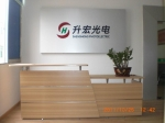深圳市升宏光电科技有限公司