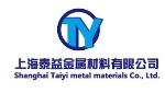 上海泰益金属材料有限公司