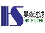 广州昊森过滤设备有限公司