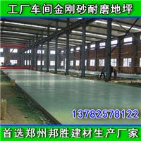 陕西金刚砂耐磨地坪材料厂家 可包工包料