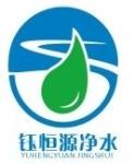 北京市钰恒源净水材料科技有限公司