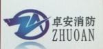 深圳市卓安消防设备有限公司