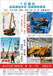 广州日德机械设备有限公司