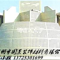 外墙装饰装修专用冲孔弧形氟碳铝单板