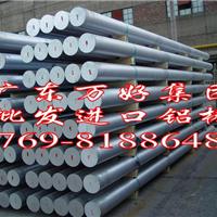 供应2A80耐高温铝合金,耐冲压铝合金圆棒