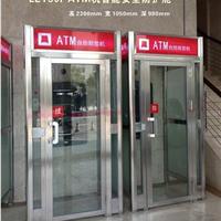 冷雨广州银行ATM防护舱 自动提款机防护舱