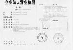 珠海昌润自动化仪表有限公司