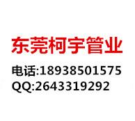 东莞市柯宇管业有限公司