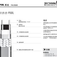 供应博泰科PSBL15电伴热带