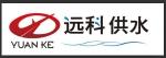 长沙远科供水自动化设备有限公司
