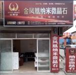 金凤凰装饰材料有限公司(上海总经销)