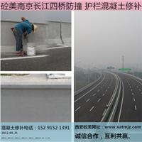 西安砼美建筑科技有限公司