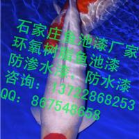 供应天津鱼池防水漆,蓝色鱼池漆防渗防漏漆