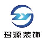 上海珍源金属装饰工程有限公司