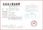 上海珍源金属装饰工程有限公司营业执照