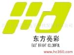 北京东方亮彩电子科技发展有限公司