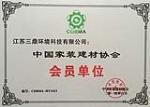 中国家装建材协会会员单位