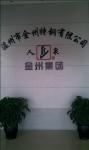 温州市金州特钢有限公司