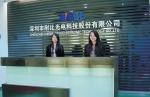 深圳耐比光电科技股份有限公司