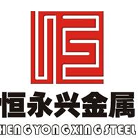 天津恒永兴金属材料销售有限公司