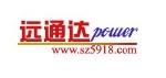 深圳市远通达电源设备厂