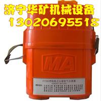 供应ZYX45压缩氧自救器,压缩氧自救器