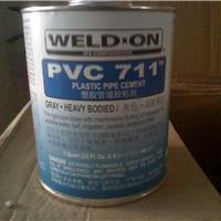 供应711胶水、IPS胶合剂、PVC胶水