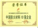 中国防火材料10强企业、ce认证等证书。