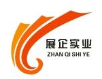 上海展企实业有限公司