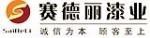 山东赛德丽漆业集团有限公司