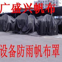货场盖货防水布*露天货物盖货防雨布批发