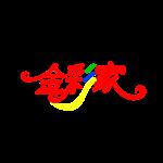 禹州市金彩家纳米乳胶漆有限公司