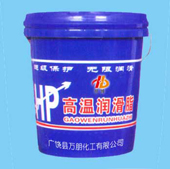 供应二硫化钼极压锂基复合脂