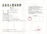 宜昌宇辉科技有限责任公司
