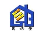 广州固施堡建材有限公司