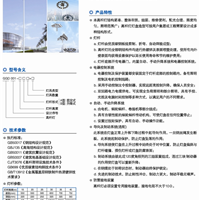 供应GGD001防水防尘高杆灯4