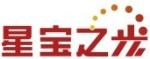 深圳市星宝极光照明有限公司
