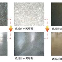 佳易德水泥硬化剂 超硬防尘耐磨防渗 极耐用