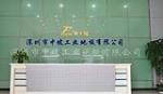 深圳市中坡工业地板有限公司