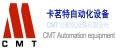 苏州卡茗特自动化设备有限公司