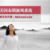 南京新风系统美国布朗新风洛卡生活家专供