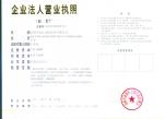 福州轩晨自动化设备有限公司