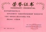 中国(深圳)创新创业大赛企业创新组二等奖